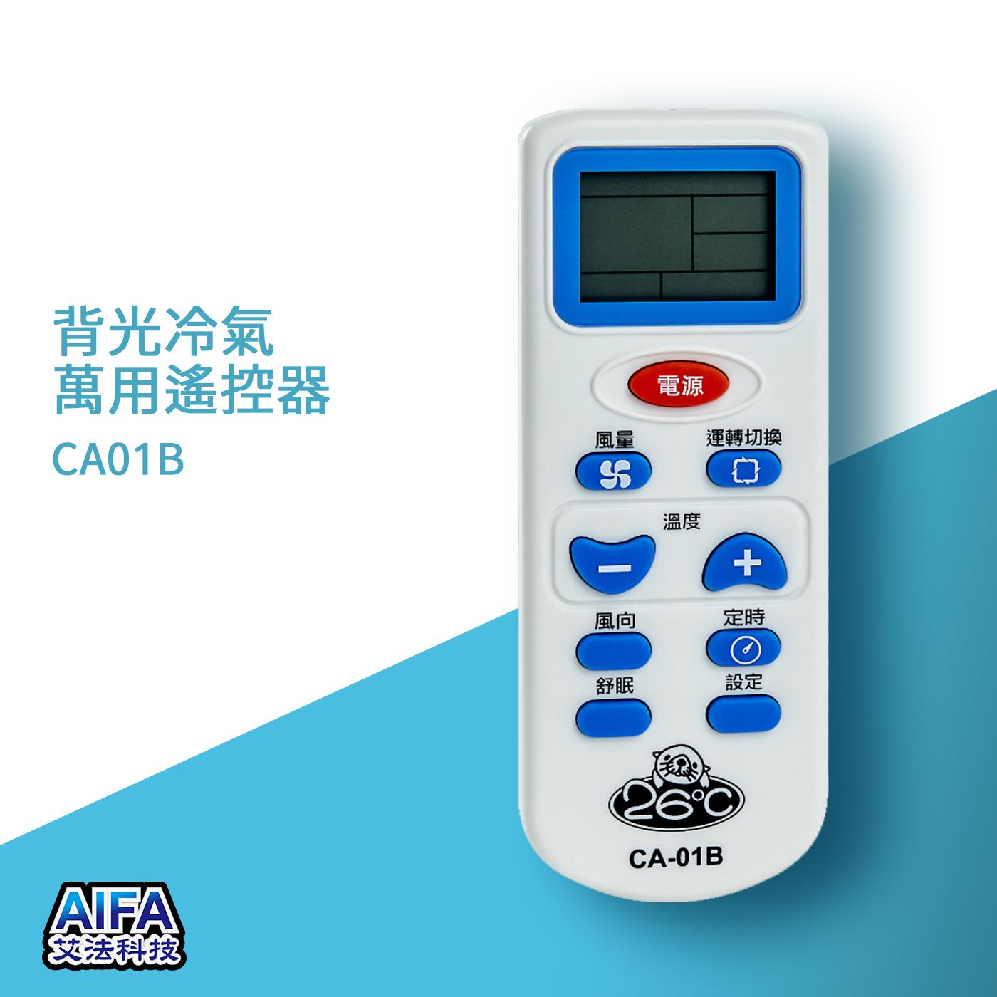 冷氣萬用遙控器AIFA-CA-01B艾法科技