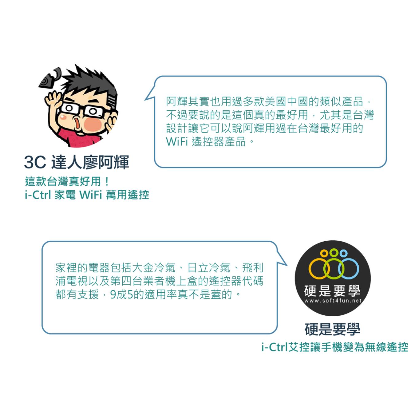 i-Ctrl 艾控 kol 家電遠端遙控 智慧家庭smart home艾法科技aifa