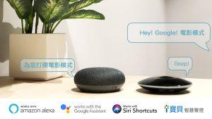 aifa-i-Ctrl-pro-crowdfunding-smart-remote-google-voice-control-flyingv