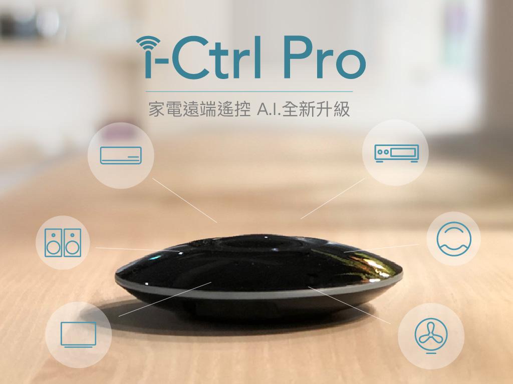 i-Ctrl Pro 智慧遙控再升級,艾法科技 flyingV集資 3小時達標!