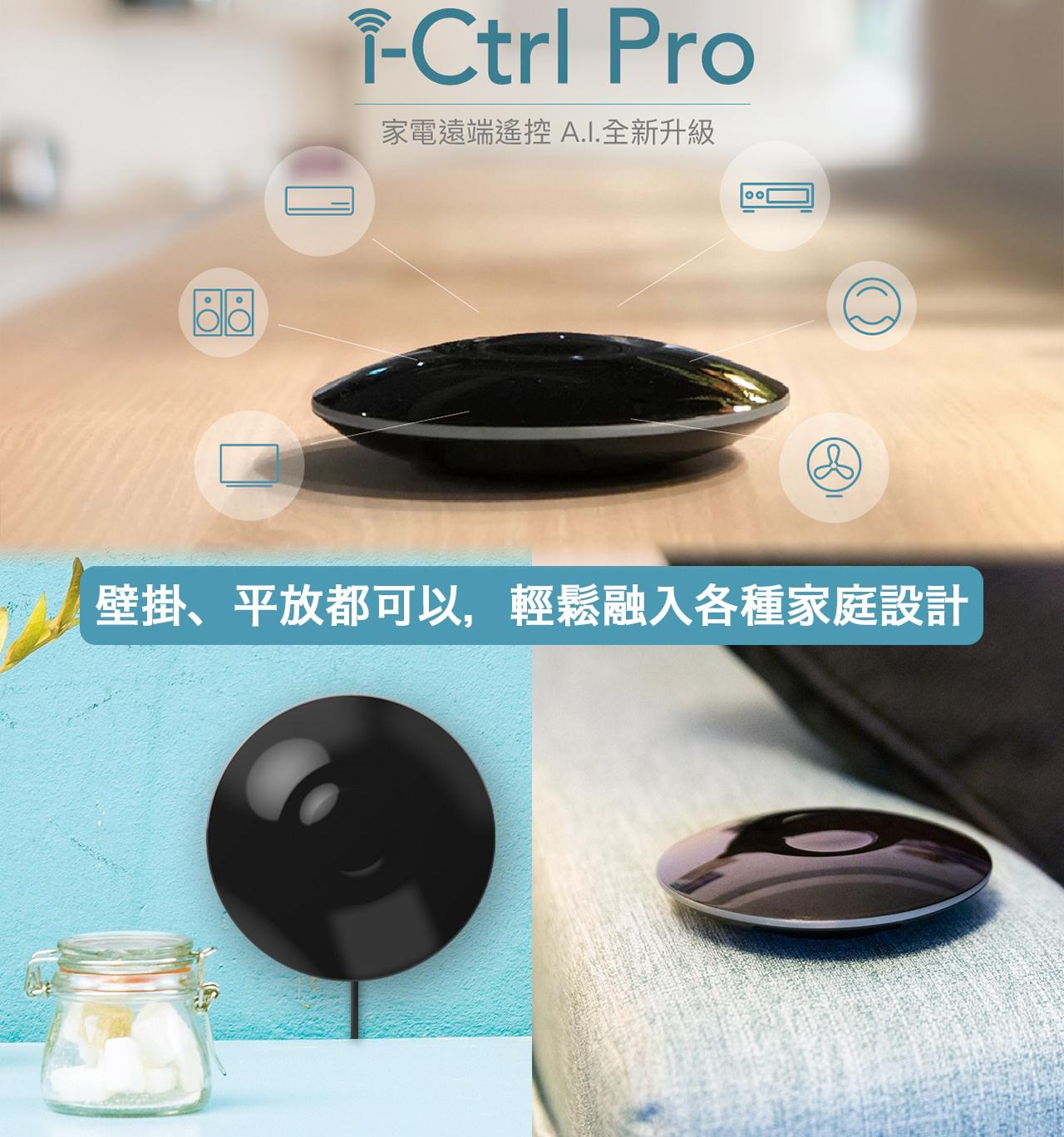 aifa-i-Ctrl-pro-crowdfunding-smart-remote-flyingv6