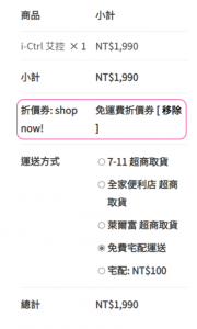 aifa-shop-i-Ctrl-coupon5