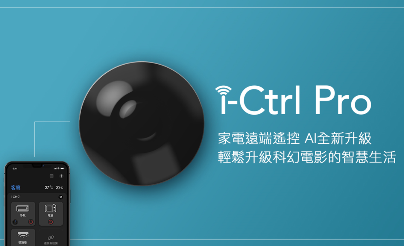 AIFA i-Ctrl_Pro_艾法科技