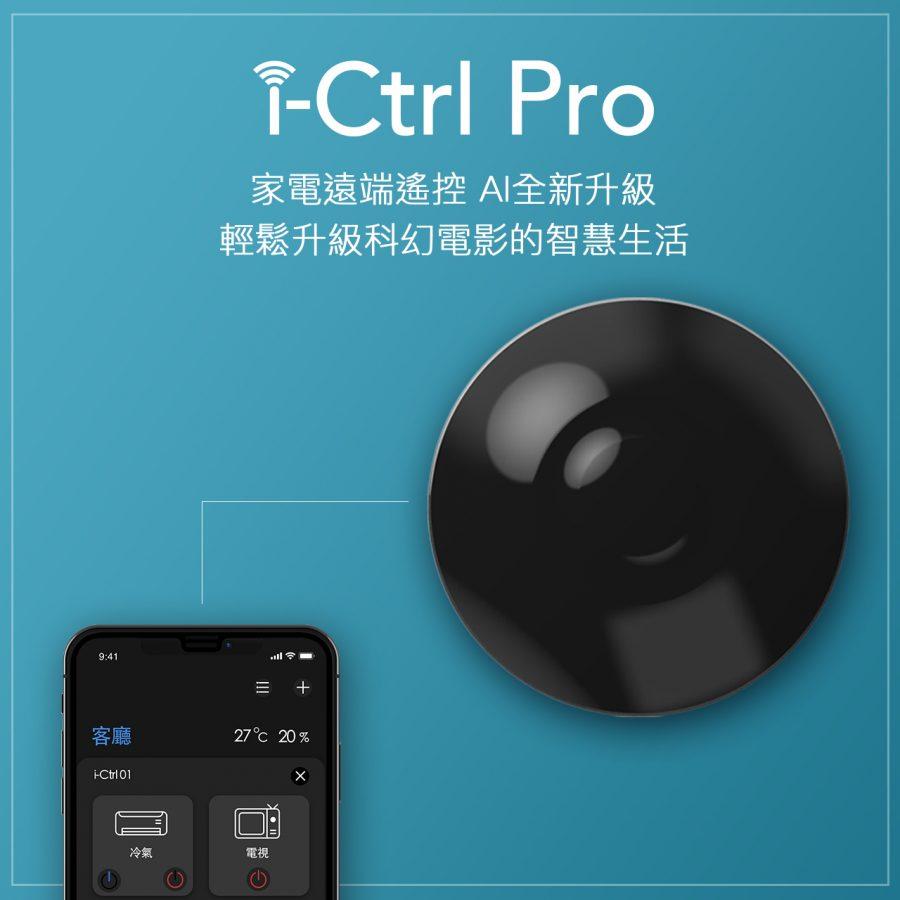 i-Ctrl Pro