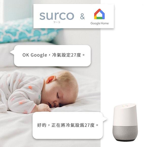 surco smart remote 雲端家電遙控 7