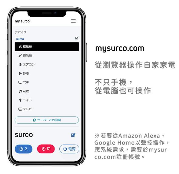 surco smart remote 雲端家電遙控 6