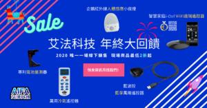 艾法科技參與台北資訊月 AIFA i-Ctrl 2