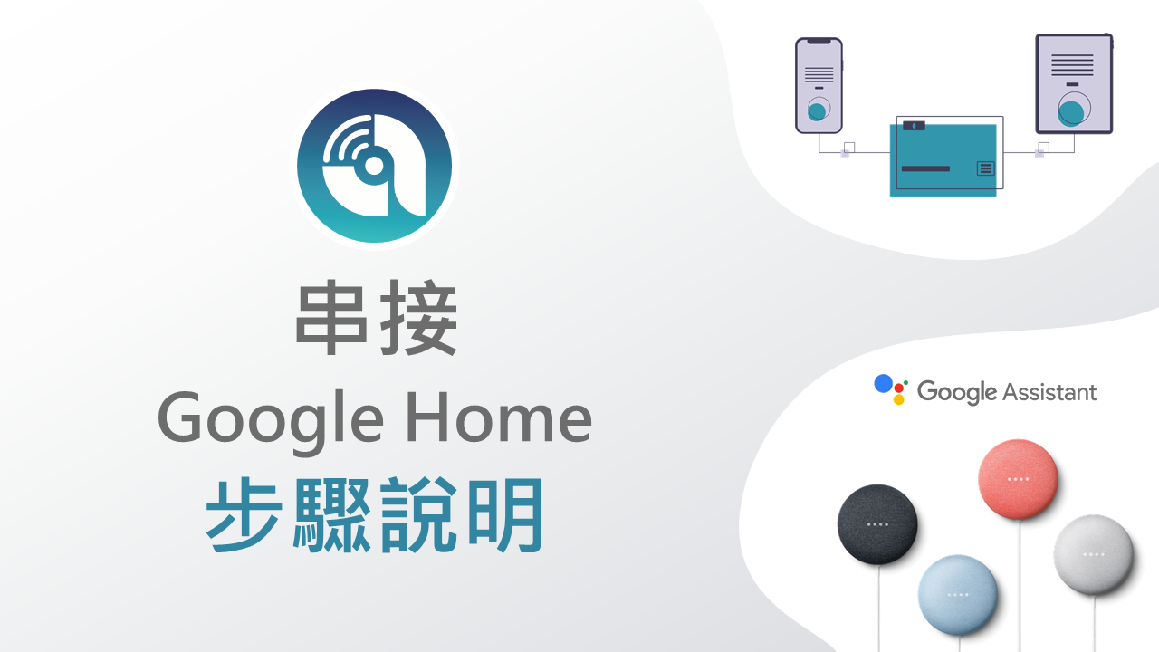 AIFA i-Ctrl Pro串接googleHome