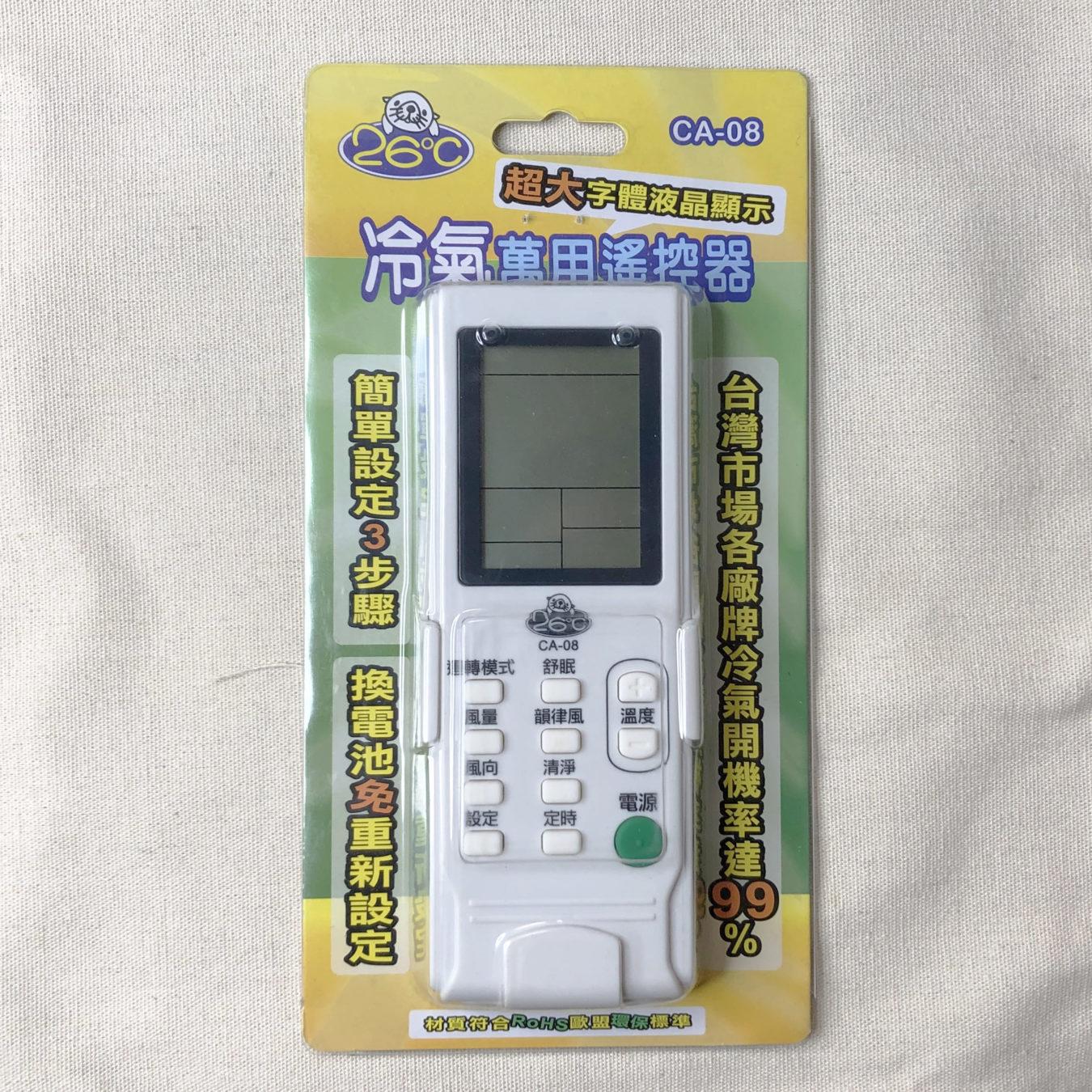AIFA 超大字體冷氣萬用遙控器 AC Universal Remote ca08