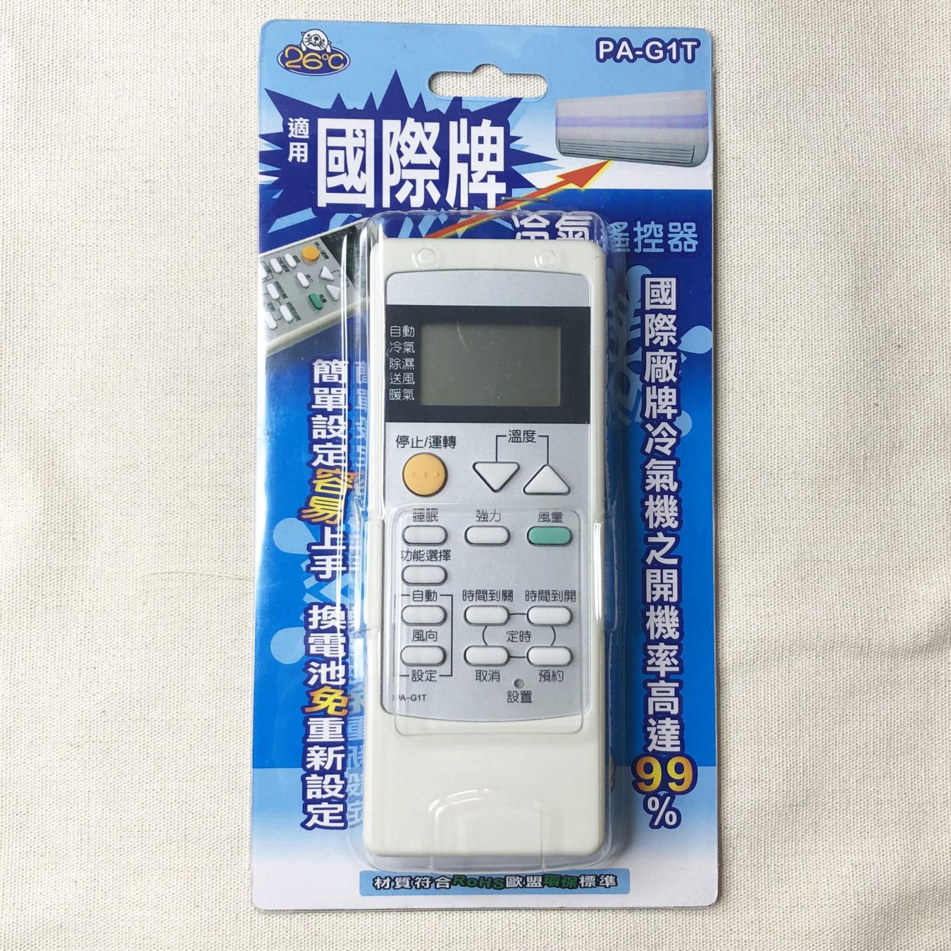 AIFA 艾法科技 國際牌冷氣萬用遙控器pa-g1t-01