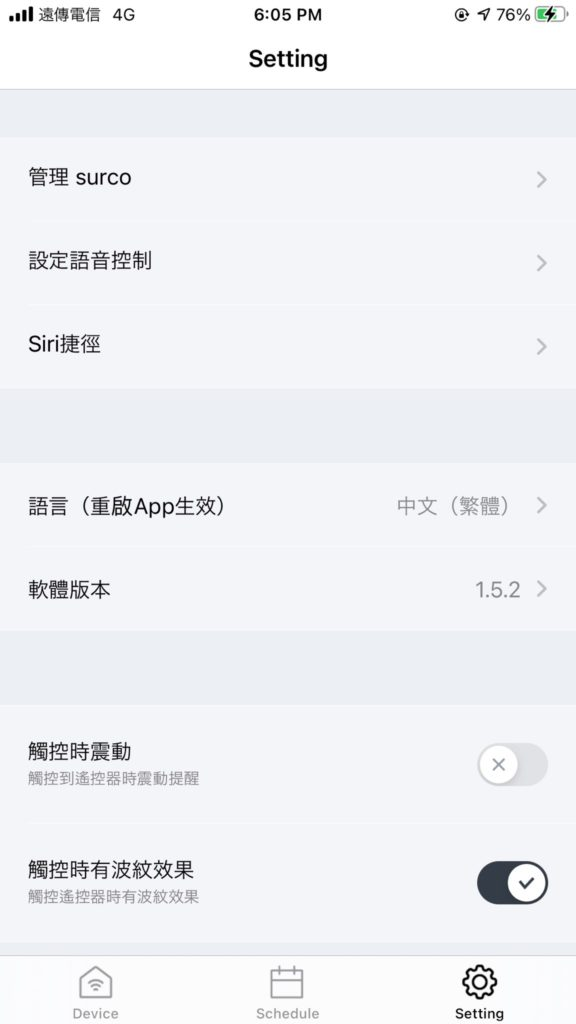 surco雲端家電遙控 韌體更新4
