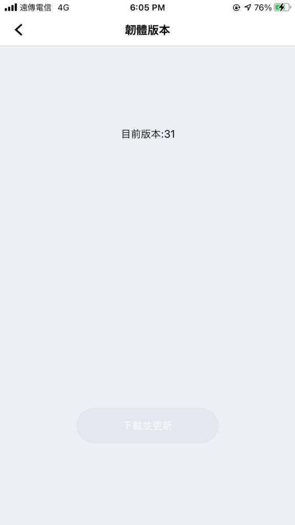 surco雲端家電遙控 韌體更新
