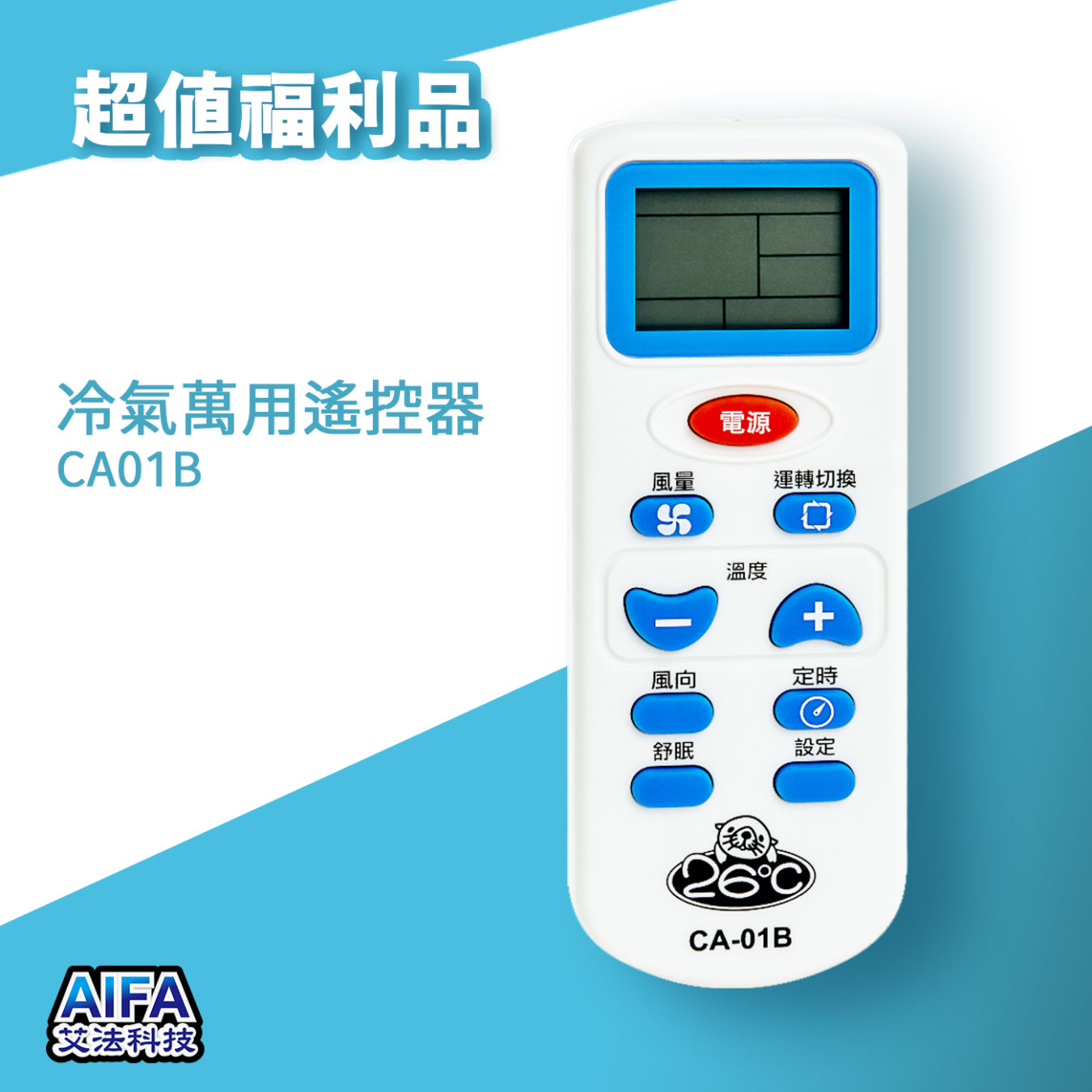 冷氣萬用遙控器AIFA-CA-01B艾法科技福利品