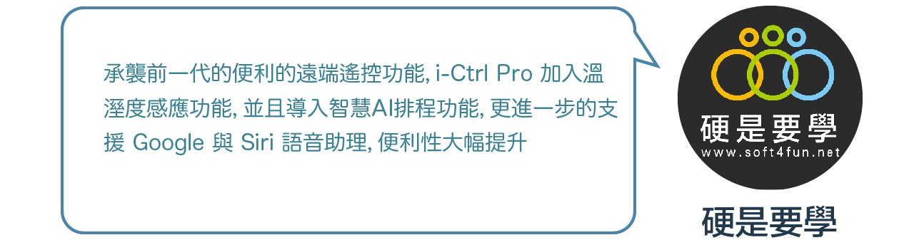 i-Ctrl Pro家電遠端遙控 aifa 智慧音箱 艾法科技 聲控