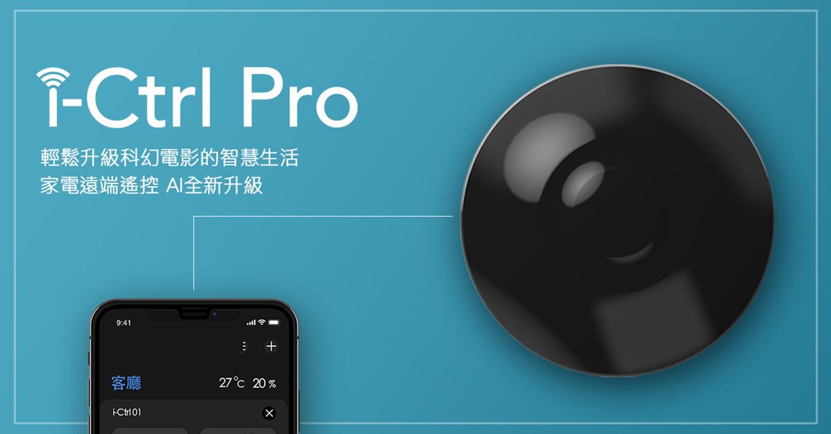 艾法科技 aifa i-Ctrl Pro line4