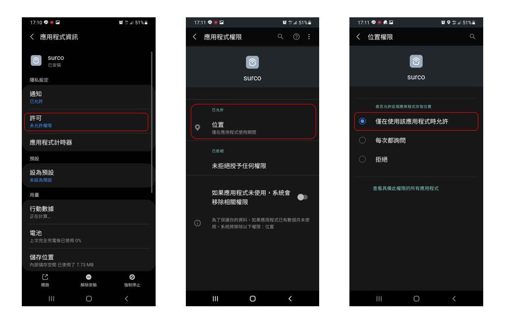 i-Ctrl Pro i-Ctrl surco首次設定 GPS授權-android版2