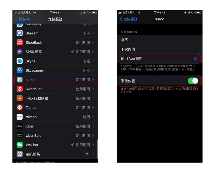 i-Ctrl Pro i-Ctrl surco首次設定 GPS授權-iOS版2