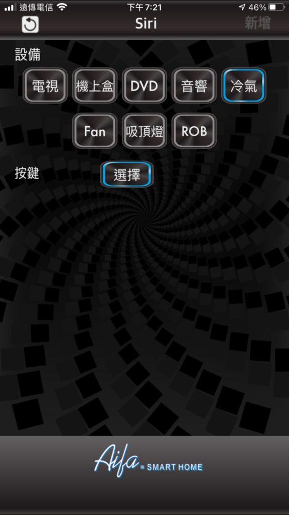 siri voice control siri聲控 aifa i-Ctrl 艾法艾控 智慧家庭 smart home app1