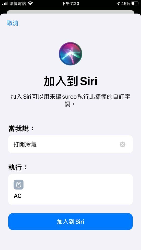 surco 雲端家電遙控 siri voice control siri聲控 智慧家庭 aifa smart home app1