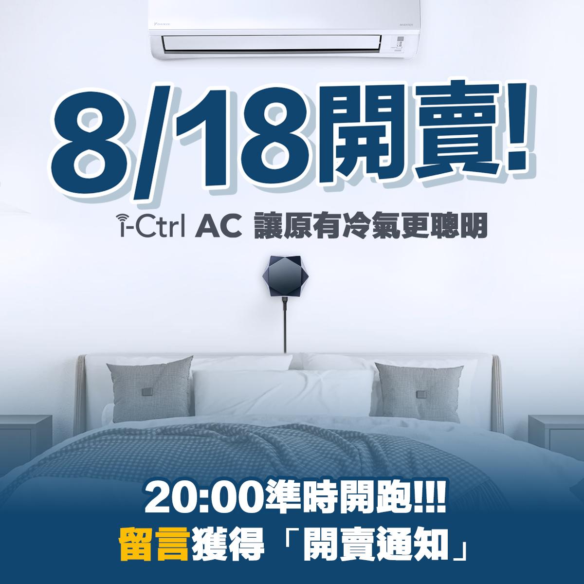 AIFA i-Ctrl AC開賣蓋大樓貼文v1
